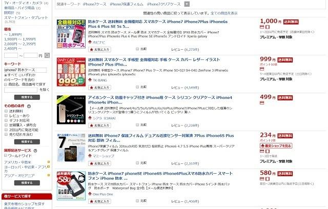楽天画面2.jpg